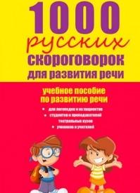 1000 русских скороговорок для развития речи: учебное пособие. Елена Лаптева