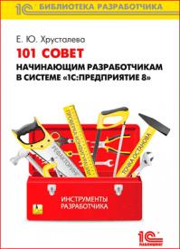 101 совет начинающим разработчикам в системе «1С:Предприятие 8». Е. Ю. Хрусталева