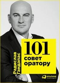 101 совет оратору. Радислав Гандапас