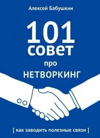 101 совет про нетворкинг. Алексей Бабушкин