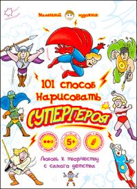 101 способ нарисовать супергероя!