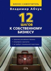 12 шагов к собственному бизнесу. Владимир Абчук