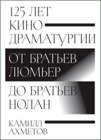125 лет кинодраматургии. Камилл Ахметов