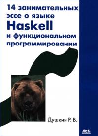 14 занимательных эссе о языке Haskell и функциональном программировании. Роман Душкин