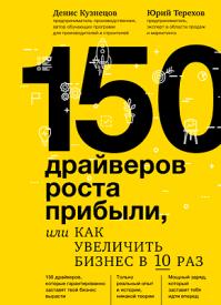 150 драйверов роста прибыли. Денис Кузнецов, Юрий Терехов