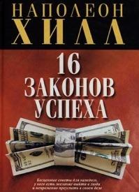16 законов успеха. Наполеон Хилл