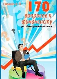 170 вопросов финансисту. Российский финансовый рынок. Андрей Паранич