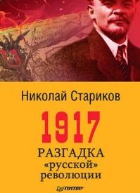 1917. Разгадка «русской» революции. Николай Стариков