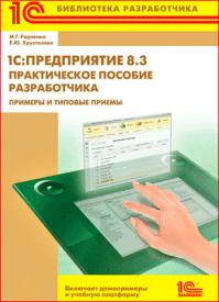 1C:Предприятие 8.3. Практическое пособие разработчика. Е. Ю. Хрусталева, Максим Радченко