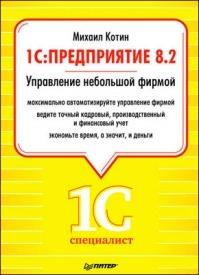 1C: Предприятие 8.2. Управление небольшой фирмой. Михаил Котин