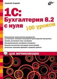 1С: Бухгалтерия 8.2 с нуля. 100 уроков для начинающих. Алексей Гладкий