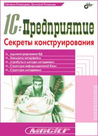 1С:Предприятие. Секреты конструирования. Наталья Рязанцева, Дмитрий Рязанцев