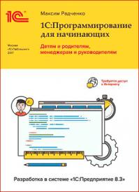 1С:Программирование для начинающих. Максим Радченко