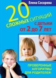 20 сложных ситуаций с детьми от 2 до 7 лет. Елена Сосорева