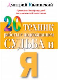 20 техник работы с подсознанием. Дмитрий Калинский