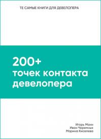 200+ точек контакта девелопера. Игорь Манн, Иван Черемных, Марина Киселева