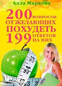 200 вопросов от желающих похудеть и 199 ответов на них. Алла Маркова