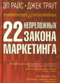 22 непреложных закона маркетинга. Джек Траут