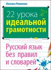 22 урока идеальной грамотности. Наталья Романова