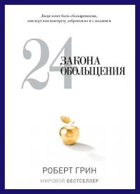 24 закона обольщения. Роберт Грин