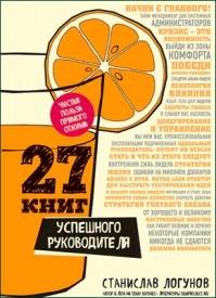 27 книг успешного руководителя. Станислав Логунов