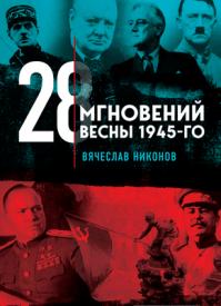 28 мгновений весны 1945-го. Вячеслав Никонов