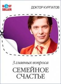 3 главных вопроса. Семейное счастье. Андрей Курпатов