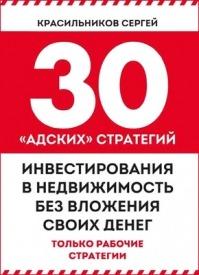 30 «адских» стратегий инвестирования в недвижимость без вложения своих денег. Сергей Красильников