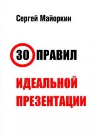 30 правил идеальной презентации. Сергей Майоркин