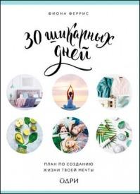30 шикарных дней: план по созданию жизни твоей мечты. Фиона Феррис