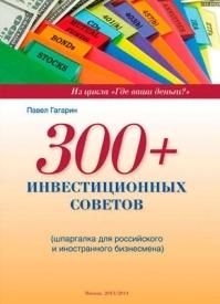 300+ инвестиционных советов. Павел Гагарин