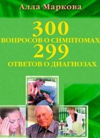 300 вопросов о симптомах и 299 ответов о диагнозах. Алла Маркова