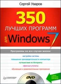 350 лучших программ для Windows 7. Сергей Сергеевич Уваров