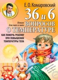 36 и 6 вопросов о температуре. Евгений Комаровский