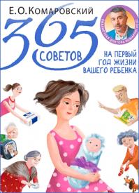 365 советов на первый год жизни вашего ребенка. Евгений Комаровский