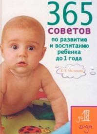 365 советов по развитию и воспитанию ребенка до 1 года. Екатерина Васильевна Мелихова