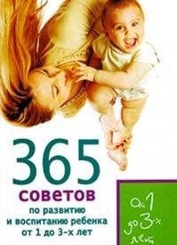 365 советов по развитию и воспитанию ребенка от 1 до 3 лет. Е. Кирилловская, Татьяна Юрьевна Яновская