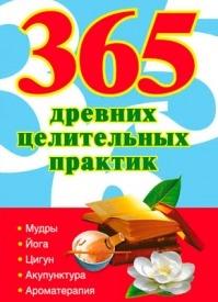 365 золотых рецептов древних целительных практик. Наталья Ольшевская