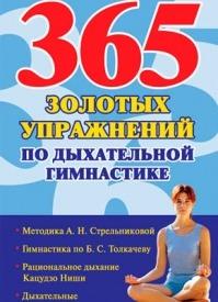365 золотых упражнений по дыхательной гимнастике. Наталья Ольшевская