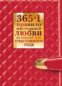 365 + 1 правило настоящей любви на каждый день счастливого года. Диана Балыко