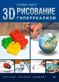 3D-рисование. Стефан Пабст