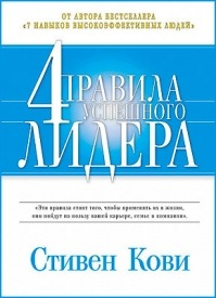 4 правила успешного лидера. Стивен Кови