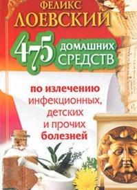 475 домашних средств. Феликс Лоевский