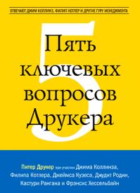 Пять ключевых вопросов Друкера. Питер Друкер, Джим Коллинз, Филип Котлер