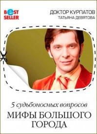 Мифы большого города. Андрей Курпатов, Татьяна Девятова