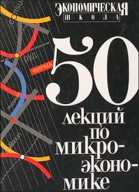 50 лекций по микроэкономике. Л. С. Тарасевич, В. М. Гальперин, С. М. Игнатьев