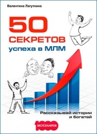 50 секретов успеха в МЛМ. Валентина Лагуткина