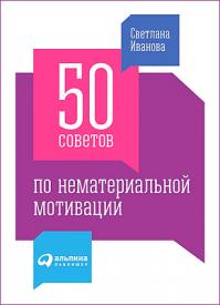 50 советов по нематериальной мотивации. Светлана Иванова