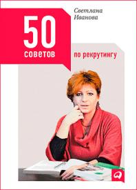 50 советов по рекрутингу. Светлана Иванова