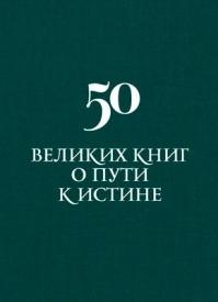 50 великих книг о пути к истине. Аркадий Вяткин